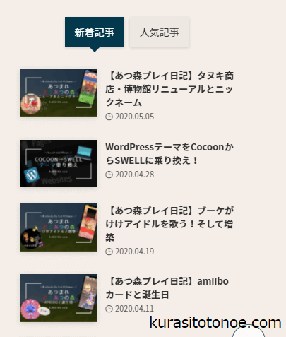 SWELLタブブロック新着人気